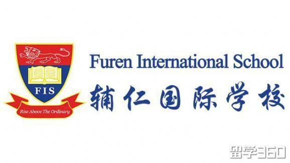 新加坡辅仁国际学校