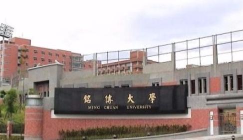 台湾铭传大学财务金融学系详解