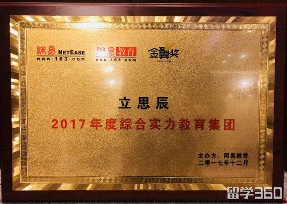 """荣誉不断!立思辰留学360斩获2017年""""网易金翼奖·教育无边界""""多项大奖"""