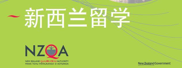 新西兰留学:新西兰大学入学证书NCEA要求