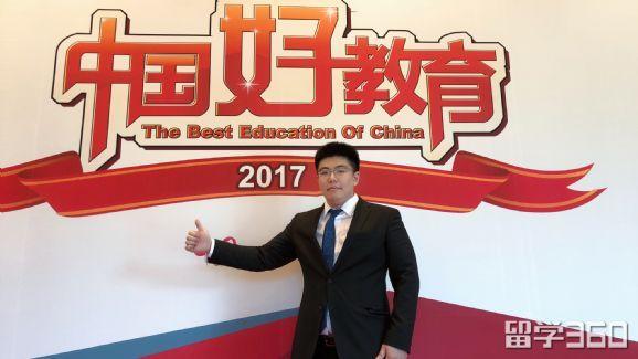 """立思辰留学360荣获中国网2017年度""""影响力留学品牌""""奖!"""