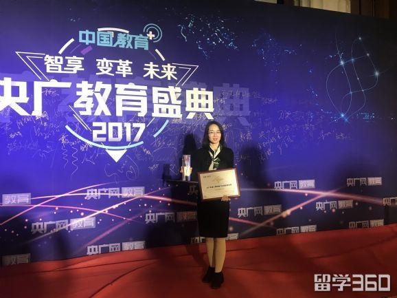 立思辰留学360闪耀2017央广教育盛典!勇夺两枚重磅奖项!