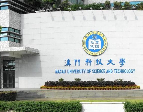 澳门科技大学