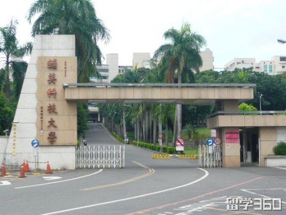 台湾辅英科技大学