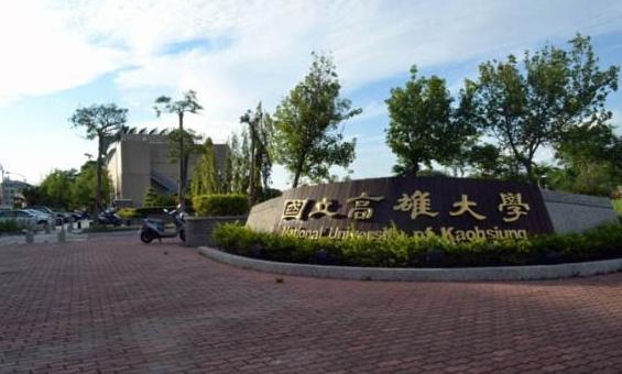国立台湾高雄大学