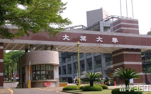 台湾大叶大学