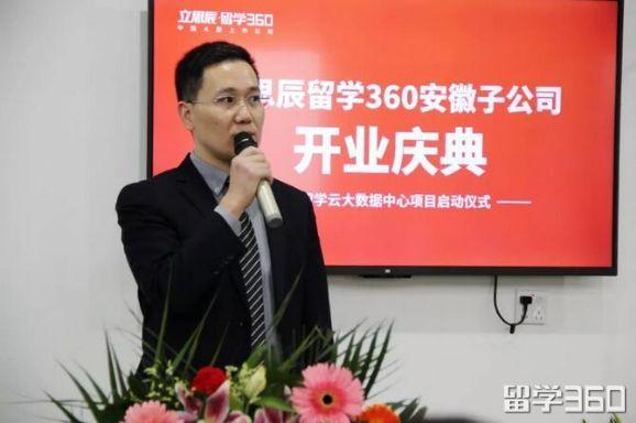 立思辰留学360再添新力,合肥子公司开业庆典隆重举行!