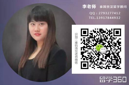 清迈大学——2018年预科课程招生简章