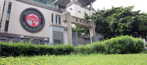 香港岭南大学电子商务与供应链管理学硕士课程