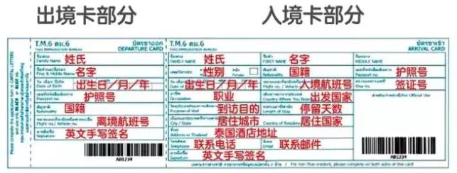 注意啦!泰国新版出入境卡填写指南,不收藏一下?