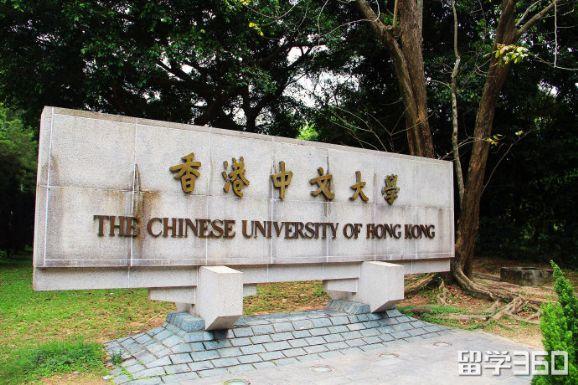 香港中文大学留学费用