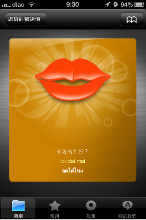 走心推荐:qile518留学之手机必备app,你拥有几款?