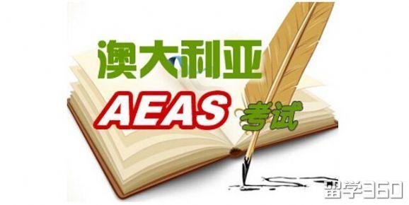 澳大利亚AEAS考试