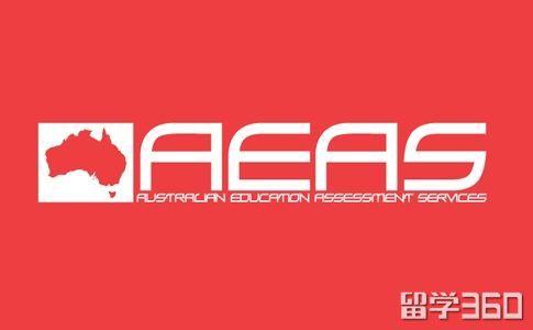 澳大利亚AEAS考试通过分数