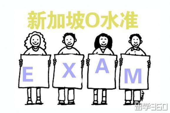 新加坡o水准考试报名时间