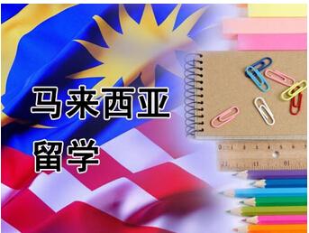 马来西亚留学――2018年值得一读的黄金专业