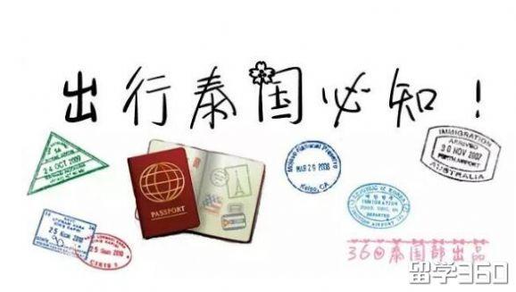 去泰国留学材料清单