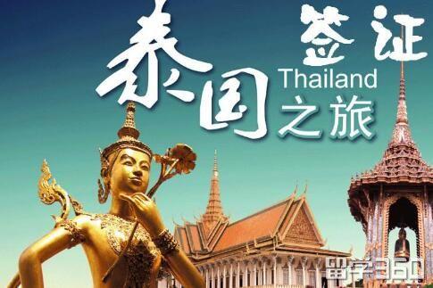 泰国留学签证流程