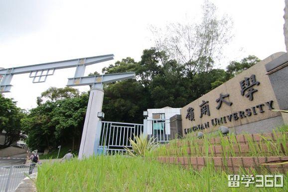 香港岭南大学博雅教育