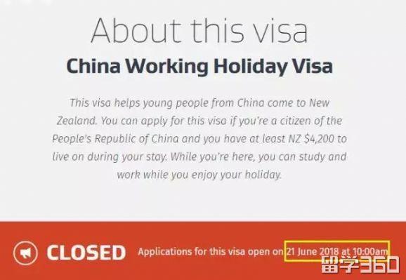 新西兰WHV签证