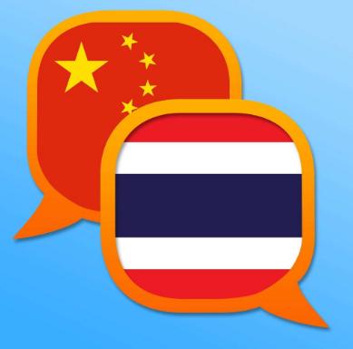 泰国留学专家访谈:中式教育PK泰式教育,结果……