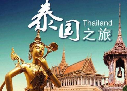 你想去泰国留学吗?泰国留学签证办理指南
