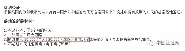 河南归上海,湖北归广州?!泰国签证领区新划分。