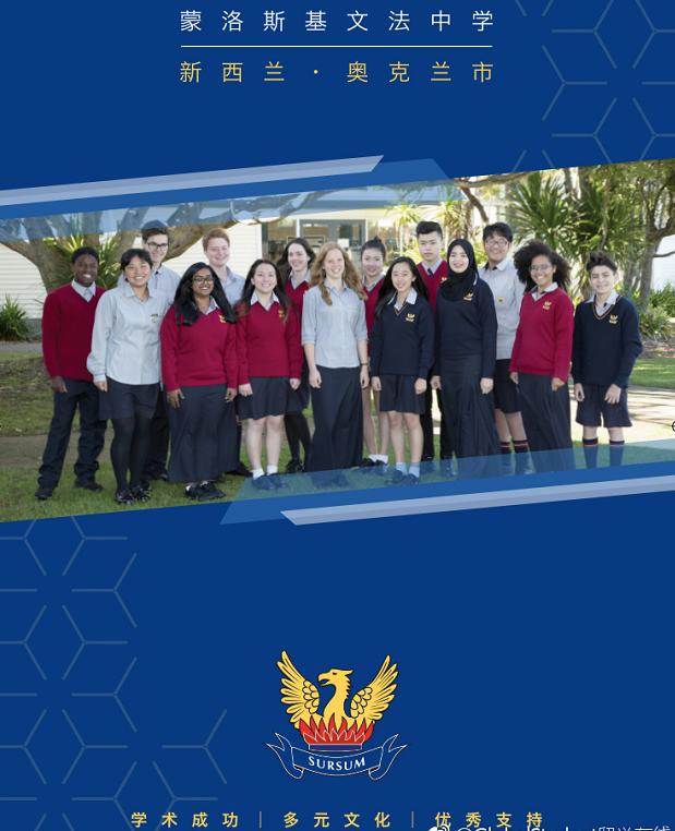 新西兰蒙洛斯基文法中学考入大学比率
