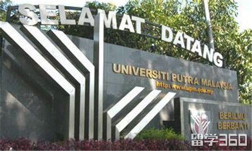 马来西亚博特拉大学附近公寓