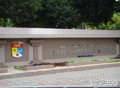 马来西亚国民大学雅思成绩