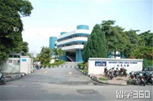 马来西亚拉曼大学费用