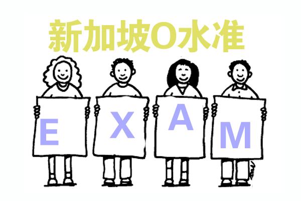 加坡o水准考试考试成绩与录取