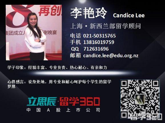 立思辰留学360新西兰李艳玲老师