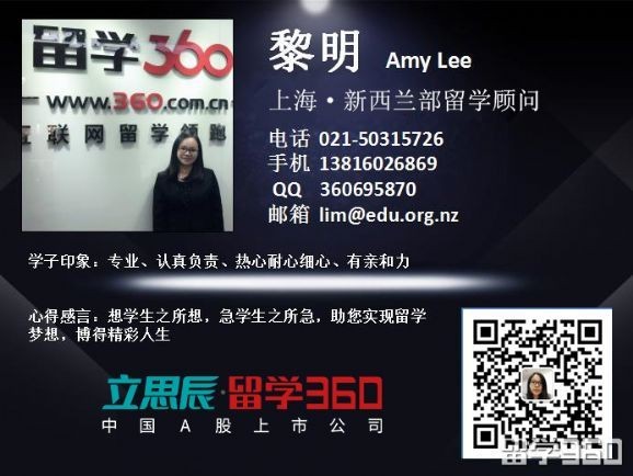 立思辰留学360新西兰黎明老师