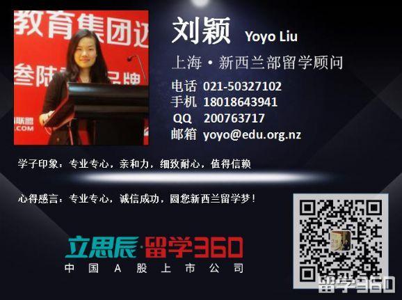 立思辰留学360新西兰刘颖老师