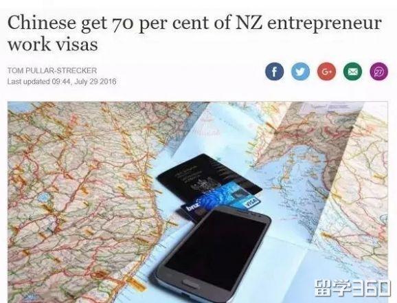 新西兰移民