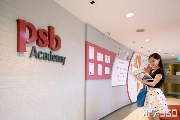 psb academy学历认证