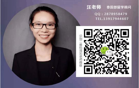 朱拉隆功大学―公共卫生学院(硕.博)招生简章