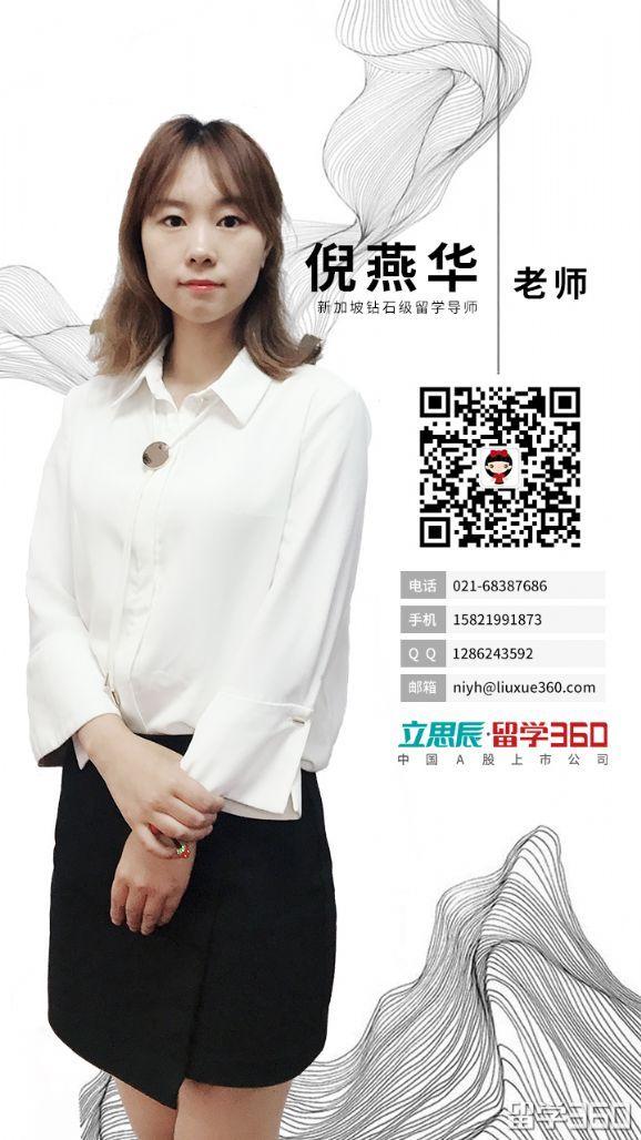 立思辰留学360倪燕华老师:专科生如何申请新加坡留学