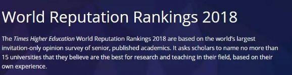 2018年THE世界大学声誉排行榜发布