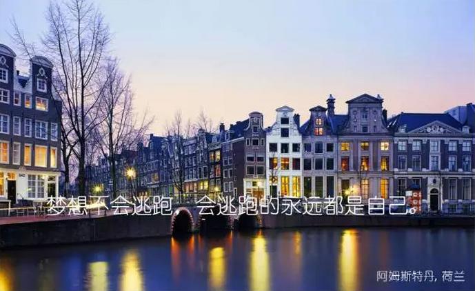 高考后留学荷兰