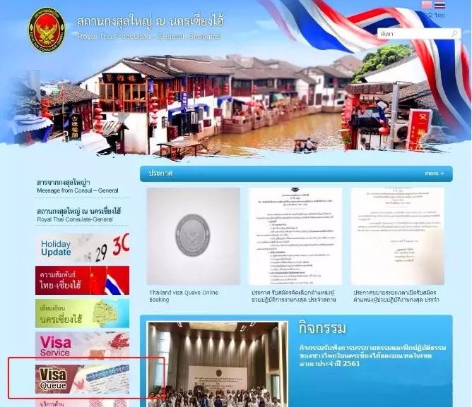 """""""泰""""方便!泰国签证网上预约系统7月启动,但目前仅限这个领区。"""