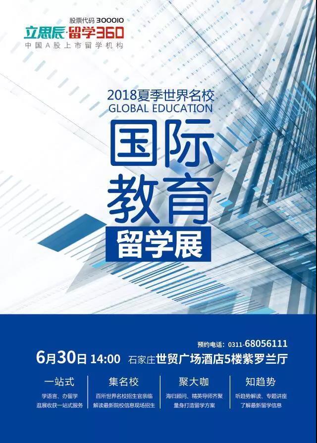 立思辰·留学360河北子公司夏季国际教育展圆满结束
