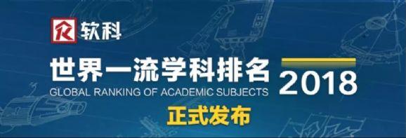 2018年ARWU软科世界一流学科排名