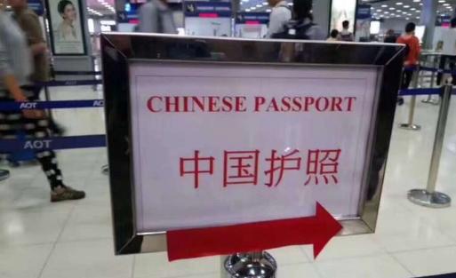 好消息,泰国机场正式开通中国游客出入境VIP通道!