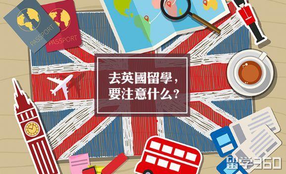 去英国留学,要注意什么?