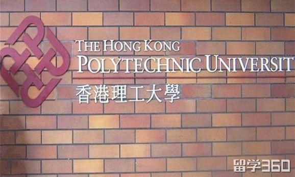 最新!香港理工大学硕士申请要求与专业解读