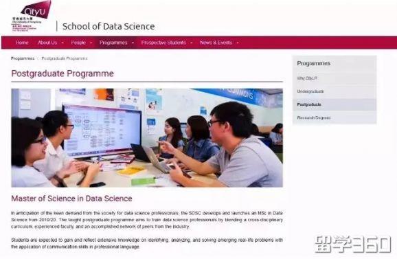 香港城市大学新增数据科学专业