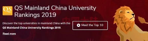 QS首次发布2019中国大陆大学排名TOP100!