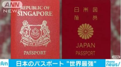 干掉德国,超越新加坡,日本拥有了世界上最牛护照!全球190个国家,全!免!签!